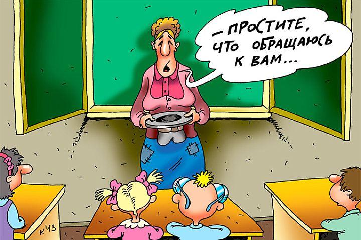 поборы в школах отменяются