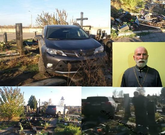 Харьковский батюшка на внедорожнике проехал по надгробиям