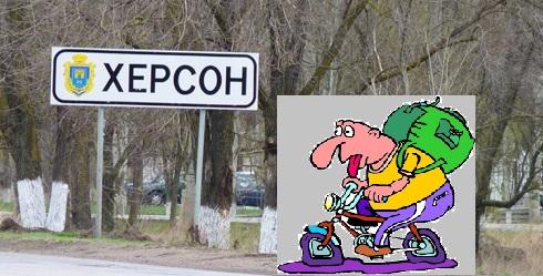 транспортный коллапс в Херсоне