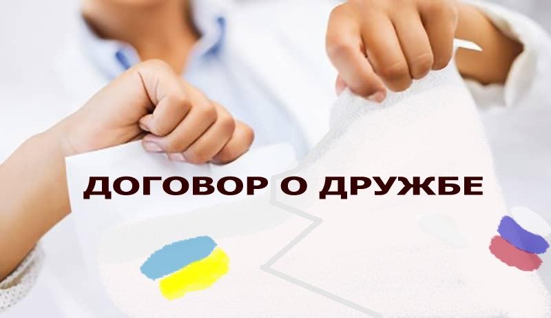 договор дружбы Украины с РФ о расторгнут