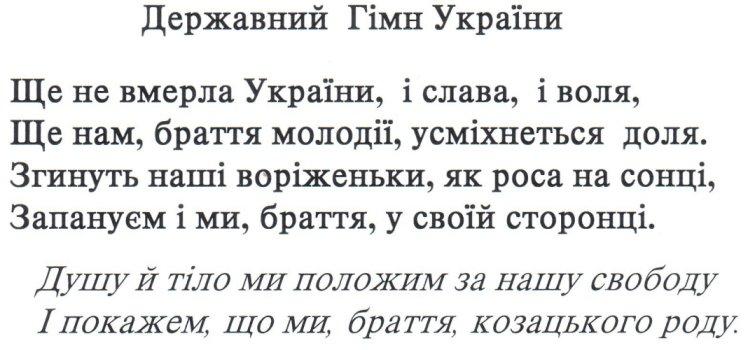 Украине не достичь финансового благополучия с подобным гимном