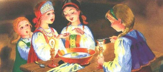время святочных гаданий