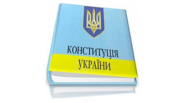 еврокурс закрепили в Конституции Украины