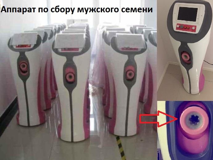 аппарат по сбору спермы