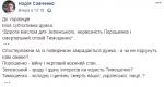 Н. Савченко обвинила Зеленского в работе на Тимошенко