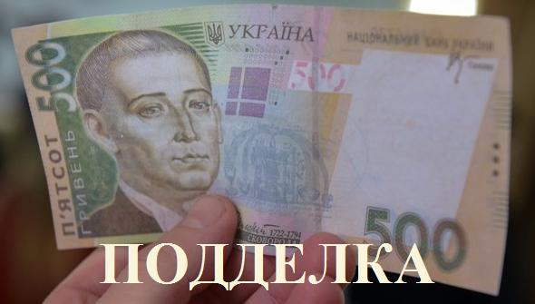 поддельные 500 гривен, как распознать