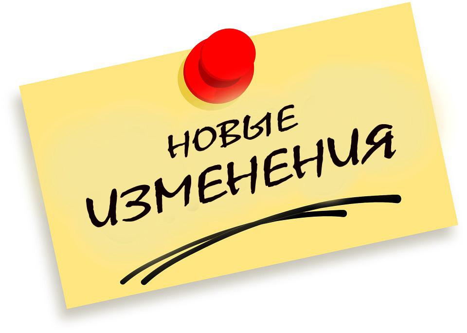 изменения в Украине с сентября 2019