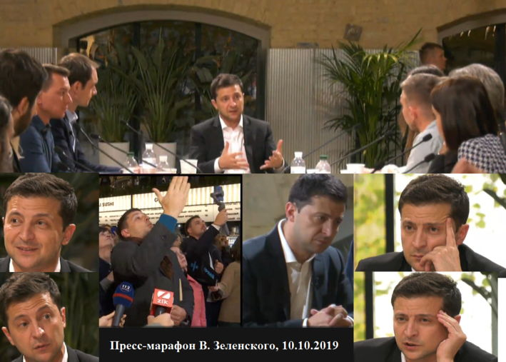 пресс-марафон Зеленского