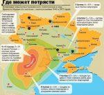 В Украине присутствует опасность мощнейшего землетрясения: советы по выживанию