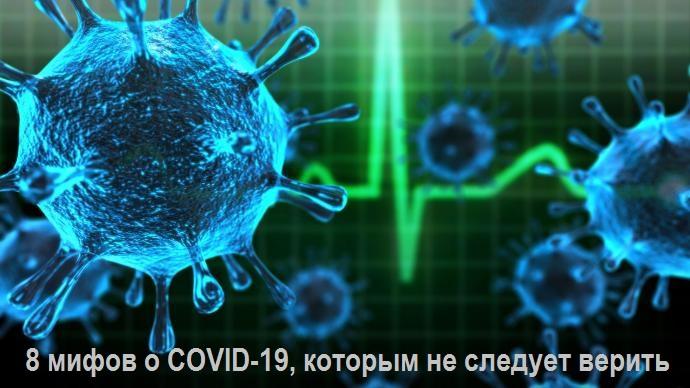8 мифов о коронавирусе