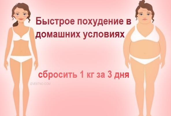 похудение в домашних условиях