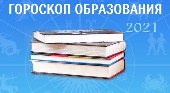 Гороскоп образования на 2021 год