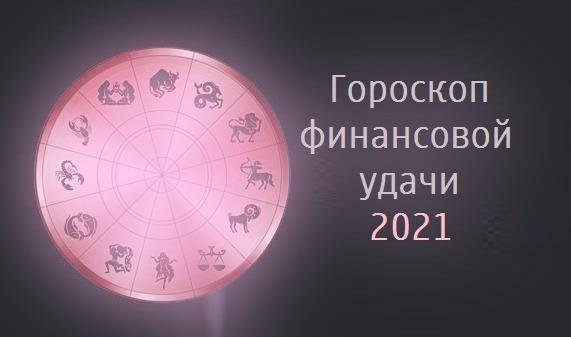 Гороскоп финансовой удачи 2021