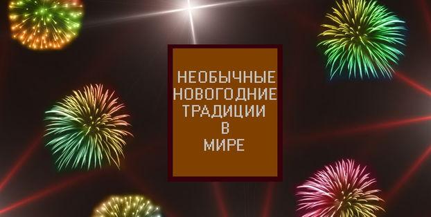 Странные новогодние традиции