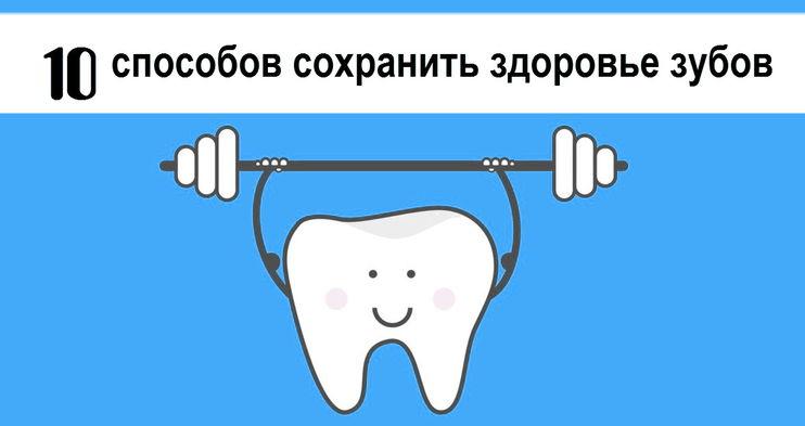 сохранить здоровье зубов