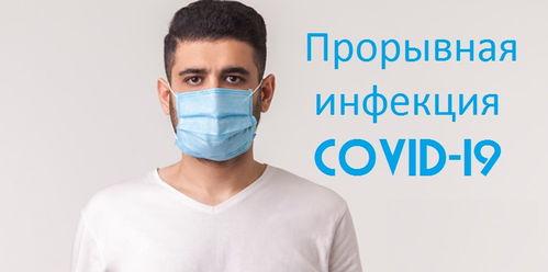 прорывная инфекция COVID-19